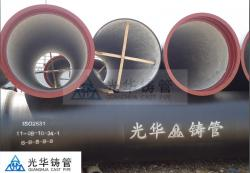 ISO2531 Ductile Iron pipes