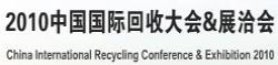 China International Recycling Conference & Exhibition (CIRC)