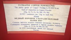 Copper powder isotope Cu 63/65 99,99%